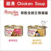 Chicken Soup心靈雞湯〔無穀全齡主食貓罐,2種口味,156g〕(一箱24入)