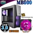 [ PC PARTY  ] Cooler Master MasterBox MB500 鋼化玻璃側板 機殼 送 MA410P 散熱器
