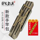 魚竿包驢夫釣魚漁具包80/90/100/110cm/1.2米防水手桿包釣魚桿包魚竿包