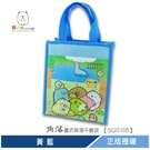 角落小夥伴 直式保溫午餐袋 黃 藍 【SG0105】 熊角色流行生活館