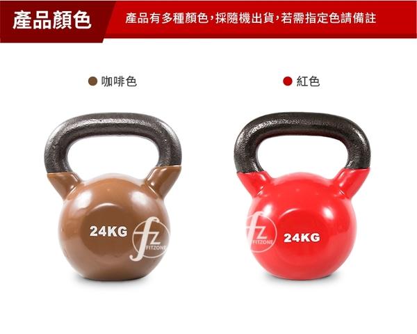 【包膠浸塑24KG】鑄鐵壺鈴/KettleBell/拉環啞鈴/搖擺鈴/重量訓練