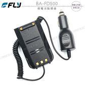 《飛翔無線》FLY BA-FD500 假電池點煙線│公司貨│適用 FD500 FD-500