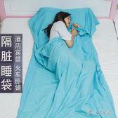 旅行用品睡袋隔臟被套帶枕套雙人便攜旅游床單臥鋪 JL2846『伊人雅舍』TW