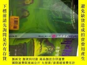二手書博民逛書店韓文版罕見哈利波特與混血王子 IIY14097 出版2005