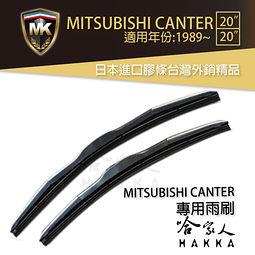 【 MK 】 中華三菱 CANTER 原廠型專用雨刷 免運 贈潑水劑 專用雨刷 20吋 *20吋 雨刷 哈家人