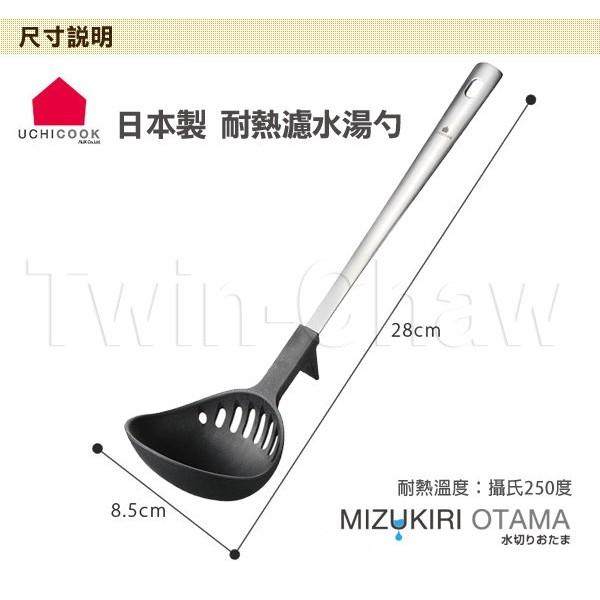 《逸品軒》UCHICOOK日本製耐熱濾水湯勺