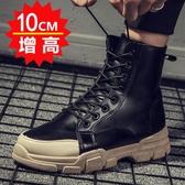 韓版內增高工裝靴10厘米馬丁靴8cm潮流男靴6cm休閒隱形增高男潮鞋 中秋降價