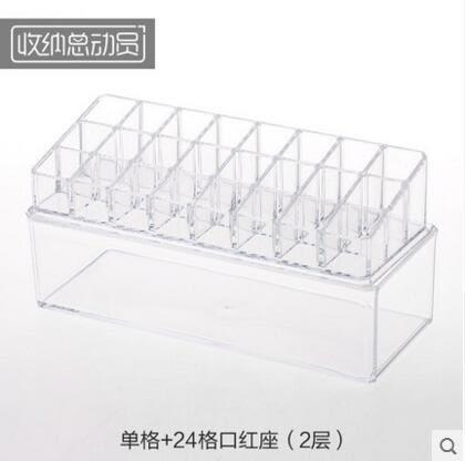 亞克力化妝品收納盒透明盒子置物架【單格+24格口紅座兩層】