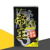 寶齡富錦 帝王男寶液態膠囊 30顆/盒裝【PQ 美妝】NPRO
