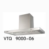 【系統家具】豪山 HOSUN VTQ-9000-06N T型式排油煙機