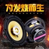 汽車音響喇叭同軸重低音喇叭4寸6.5寸5寸 全頻揚聲器中低音改裝 新年禮物