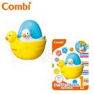 康貝 Combi 寶貝鴨洗澡玩具 /噴水.戲水玩具
