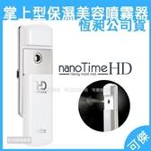 FUJIFILM 富士 NanoTime HD 超音波掌上型美容 保濕 噴霧器 掌上型 恆昶公司貨 週年慶特價