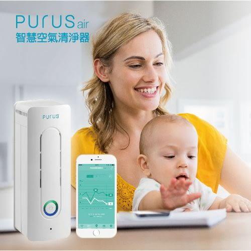 PURUS air智慧空氣清淨器 進階版贈可夾式驅蚊電風扇(隨機出貨)[衛立兒生活館]