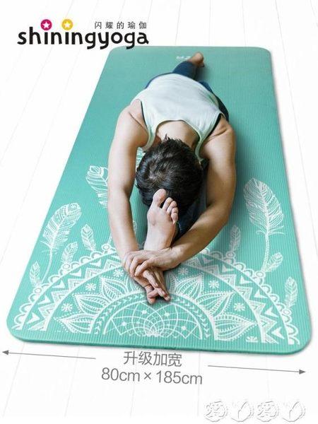 瑜伽墊 瑜伽墊初學者加厚加寬80加長運動雙人三件套防滑瑜珈毯子健身墊女 【全館9折】