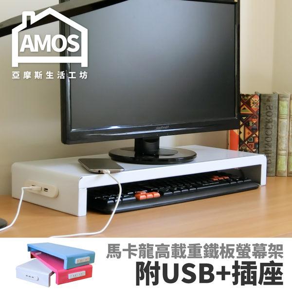 ↗★熱銷搶購★↗ 多件優惠 螢幕架【LBW001】馬卡龍高載重鐵板多功能置物架(USB+擴充電源插座)