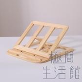 電腦支架實木折疊便攜托架桌面升降增高散熱器【極簡生活】