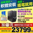 【23799元】 限時升級I5-8500 六核心 獨顯4G主機8G正WIN10含常用軟體吃雞鬥陣LOL