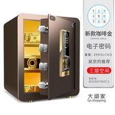 保險櫃 保險箱家用防盜全鋼 指紋保險櫃辦公密碼 小型隱形保管箱床頭入牆45cmT 2色