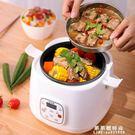 電子鍋 優雪 YX-2040 智慧電飯煲迷你多功能小型家用電飯鍋1-2-3-4人 果果輕時尚NMS