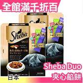 【3.綜合海陸起司 米色 12包/盒】日本 SHEBA DUO 夾心餡餅 貓咪 餅乾 貓食 【小福部屋】
