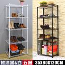 【居家cheaper】35X60X120CM 五層架 霧黑 亮白(兩色可選)烤漆/玄關架/收納櫃/鞋架/波浪架/鐵架