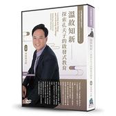 溫故知新(探索孔夫子的啟發式教育)(DVD)