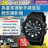 【CHICHIAU】2K 1296P 高清運動手錶造型微型針孔攝影機/影音記錄器 (32G)
