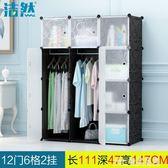 簡易衣櫃簡約現代經濟型家用組裝櫃樹脂塑料收納櫃大容量布藝衣櫥 igo 台北日光