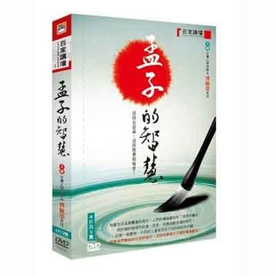 百家講壇(04)傅佩榮教授-孟子的智慧DVD (全9集/4片裝)