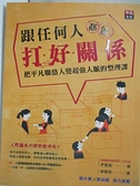 【書寶二手書T7/心理_CK6】跟任何人都能打好關係-把平凡聯絡人變超強人脈的整理課_尹善鉉