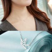 日韓國簡約氣質甜美生日禮物配飾品s925純銀千紙鶴鎖骨項鍊吊墜女 范思蓮恩