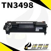 【速買通】Brother TN-3498/TN3498 相容碳粉匣