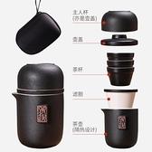 陶瓷快客杯黑陶一壺兩二四杯便攜包旅行茶具套裝日式功夫 風馳
