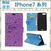 蘋果 iPhone7 Plus iPhone7 手機皮套 皮套 i7+ i7 內軟殼 支架 插卡 手機套 手機殼 小魔女壓花 AA
