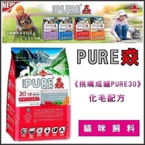 『寵喵樂旗艦店』PURE 猋 貓飼料《挑嘴成貓 PURE 30》配方-3公斤