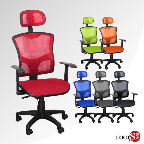 LOGIS邏爵 御風2代亮彩T手雙層網坐墊全網椅/辦公椅/電腦椅/主管椅 C811