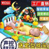 新生嬰兒腳踏鋼琴健身架寶寶音樂游戲毯早教玩具0-1歲3-6-12個月