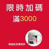 【商城周年慶】全館累積消費滿3000 贈品牌紀念馬克杯乙個