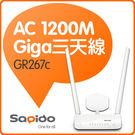 【台中平價鋪】全新 Sapido 傻多 GR267c 11AC 雙頻1200M Gigabit高性能無線分享器