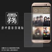 ◆霧面螢幕保護貼 HTC One ME dual sim/ME9 保護貼 軟性 霧貼 霧面貼 磨砂 防指紋 保護膜