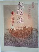 【書寶二手書T5/文學_DE4】水經注(八)江南諸水_酈道元
