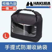 【新型輕量防水袋L號】相機內袋 HAKUBA DRY SOFT BOX 防水袋 HA336900 HA336894 兩色