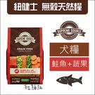 SUPER SOURCE紐健士[鮭魚+蔬果無穀犬糧,11磅,美國製]