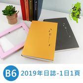 珠友 BC-50355 B6/32K 2019年日誌/手帳/日計劃(1日1頁)/補充內頁