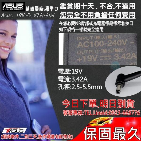 ASUS 65W 原廠變壓器-19V 3.42A,X455LF,X501,X501A,X550,P41,P41J,X551,X552,X552,X751L,X751LD