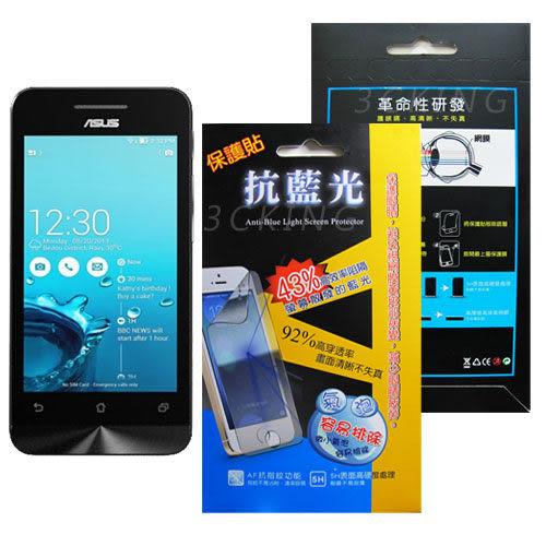 MIT 43%抗藍光保護貼 ASUS ZenFone 4 A400 專用保護貼/保護膜 5H 抗刮傷 抗指紋 92%穿透率