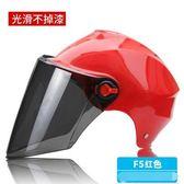 電動電瓶摩托車頭盔男女士防曬夏季四季通用