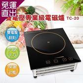 小太陽 110v/220v雙電壓專業級電磁爐TC-20【免運直出】
