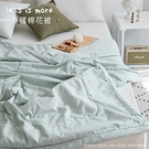 【BELLE VIE】自然簡約-新疆棉花被150x200cm(湖水綠)